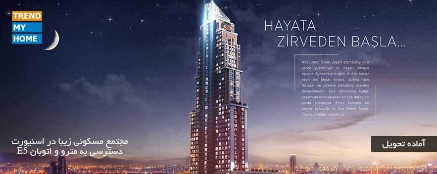مجتمع مسکونی برج آریس استانبول