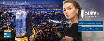پروژه Queen Bomonti زیبا در قلب استانبول