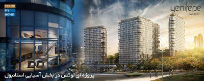 پروژه مسکونی Yeni Tepe Kadikoy