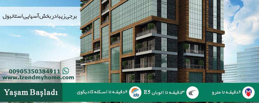 پروژه مسکونی ALYA