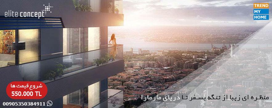 مجتمع مسکونی Elite Concept کادیکوی