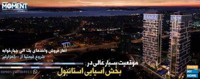 مجتمع مسکونی MOMENT İSTANBUL