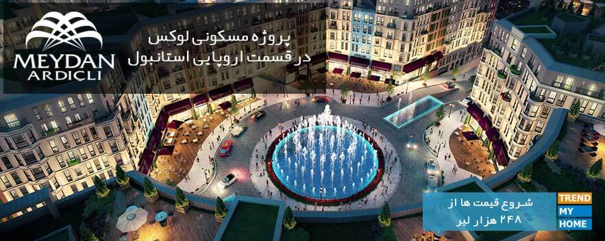 پروژه مسکونی میدان آردیجی در اسنیورت استانبول