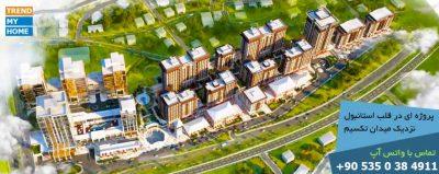 پروژه مسکونی پیاله پاشا نزدیک میدان تکسیم