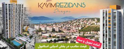 پروژه مسکونی کاییم رزیدانس در بخش آسیایی استانبول