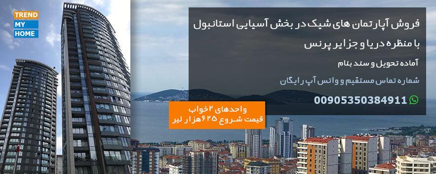 پروژه Gökdeniz Kartal واقع در بخش آسیایی استانبول