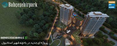 پروژه باحچه شهیر پارک در غرب استانبول