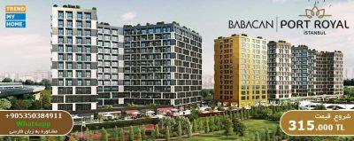 پروژه مسکونی باباجان پورت رویال در استانبول