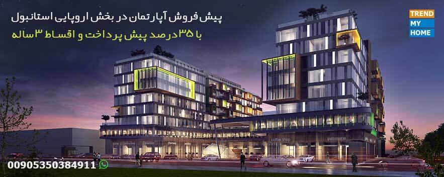 پروژه مسکونی تجاری collet avcilar