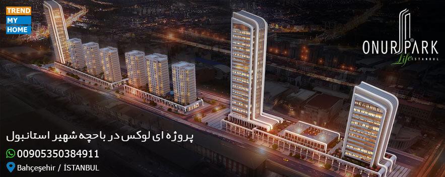 پروژه مسکونی اونورپارک لایف استانبول در باحچه شهیر