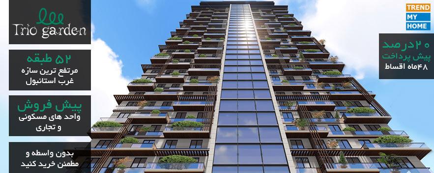 پروژه مسکونی تریوگاردن استانبول