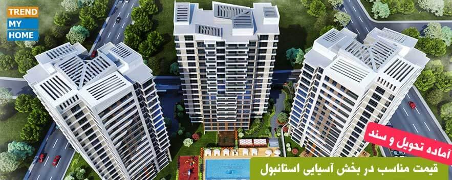 پروژه مسکونی cordella kartal در بخش آسیایی استانبول