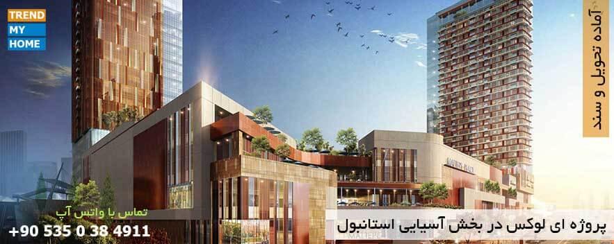 پروژه مسکونی اداری Piazza بخش آسیایی استانبول
