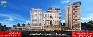 خرید آپارتمان از AVENUE در بیلیکدوزو استانبول