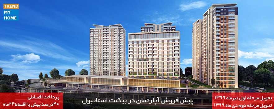 فروش واحدهای مسکونی و تجاری AVENUE در بلیکدوزو استانبول