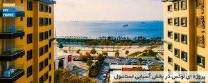 پروژه ساحلی در بخش آسیایی استانبول