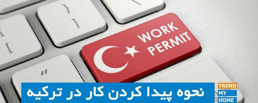نحوه پیدا کردن کار در ترکیه