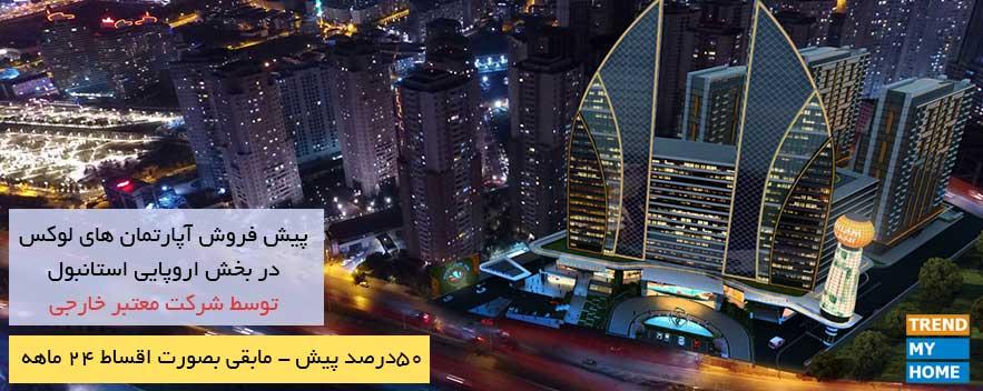 پروژه دلتا دوبی کامفورت استانبول