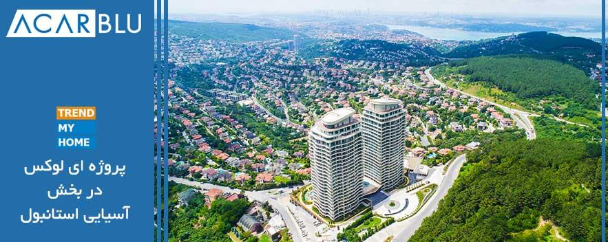 پروژه لوکس آجار بلو در بخش آسیایی استانبول