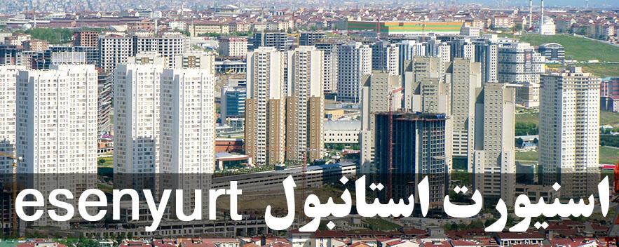 معرفی اسنیورت استانبول و خرید ملک در اسنیورت