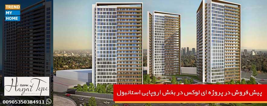 خرید آپارتمان در بخش اروپایی استانبول پروژه حایات تپه استانبول