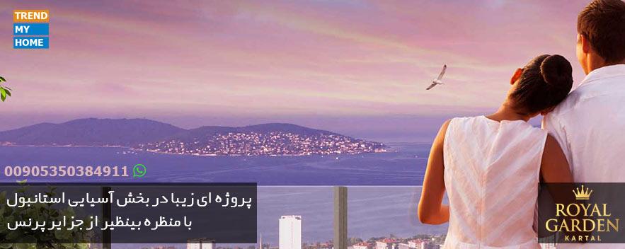 پروژه رویال گاردن کارتال در بخش آسیایی استانبول