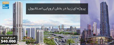 پروژه سنترال استانبول در بخش اروپایی