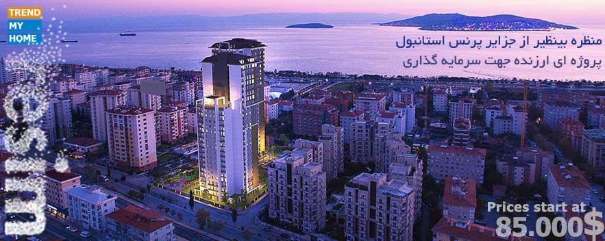 پروژه رسیم در بخش آسیایی استانبول