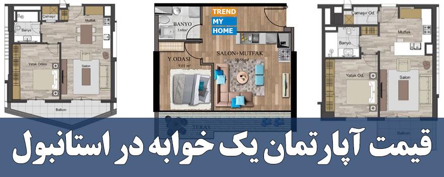 قیمت آپارتمان یک خوابه در استانبول
