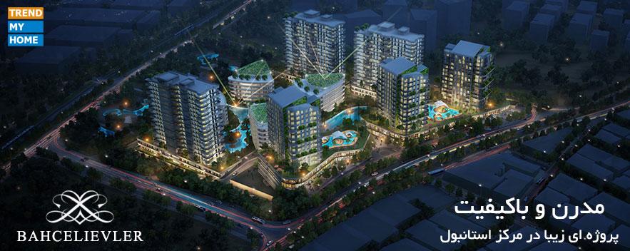پروژه مسکونی باهچلی اولر استانبول