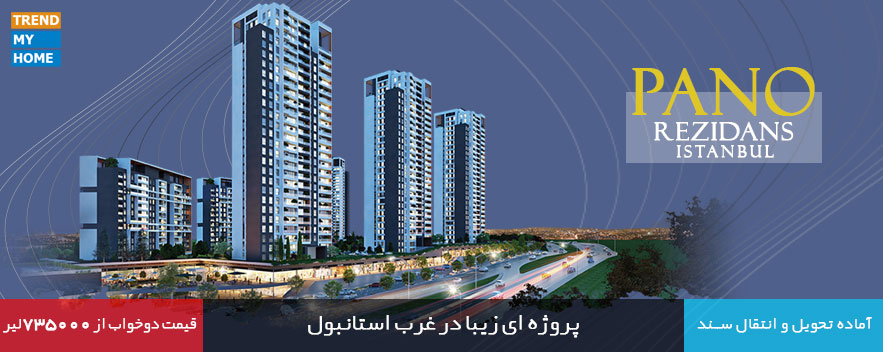 پروژه پانو رزیدانس استانبول