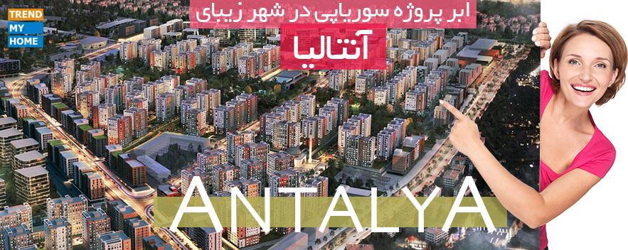 پروژه بزرگ در شهر آنتالیا – خرید آپارتمان در شهر آنتالیا
