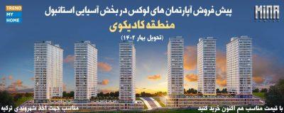 پیش فروش آپارتمان در کادیکوی استانبول